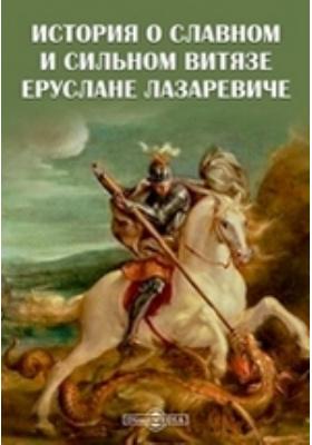 История о славном и сильном витязе Еруслане Лазаревиче: художественная литература