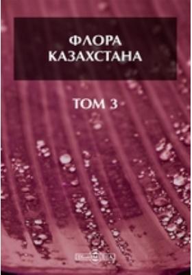 Флора Казахстана: монография. Т. 3
