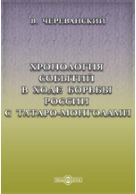 Хронология событий в ходе борьбы России с татаро-монголами