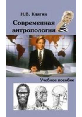 Современная антропология: учебное пособие