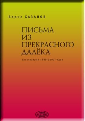 Письма из прекрасного далёка. Эпистолярий 1900-2000 гг.: документально-художественная литература