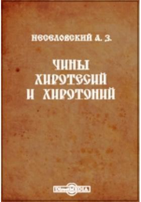 Чины хиротесий и хиротоний: монография
