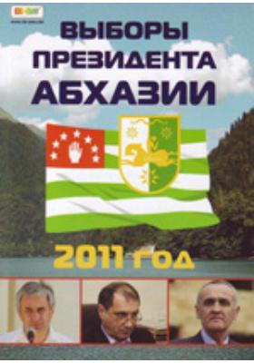 Выборы Президента Абхазии. 2011 год : международная организация по наблюдению за выборами CIS-EMO: сборник