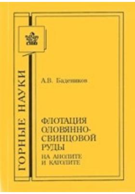 Флотация оловянно-свинцовой руды на анолите и католите: монография