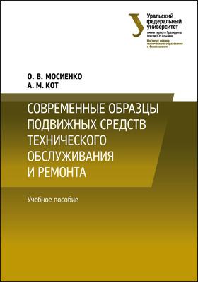 Современные образцы подвижных средств техническо го обслуживания и ремонта: учебное пособие
