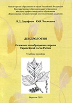 Дендрология : основные лесообразующие породы Европейской части России: учебное пособие