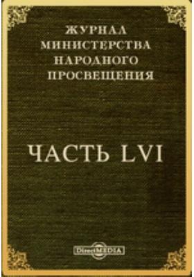 Журнал Министерства Народного Просвещения. 1847, Ч. 56