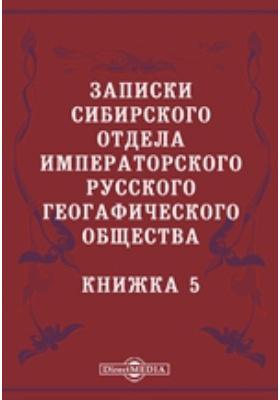 Записки Сибирского отдела Императорского Русского географического общества. 1858. Книжка 5