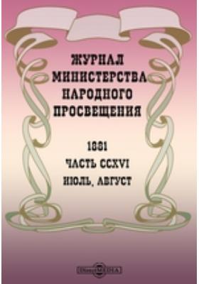 Журнал Министерства Народного Просвещения: журнал. 1881. Июль-август, Ч. 216