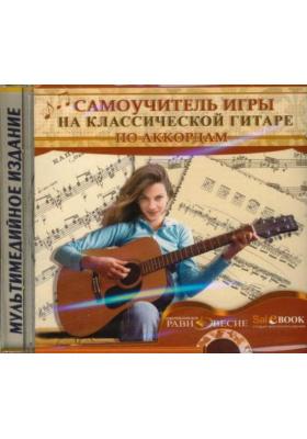 Самоучитель игры на классической гитаре по аккордам : Мультимедийное издание