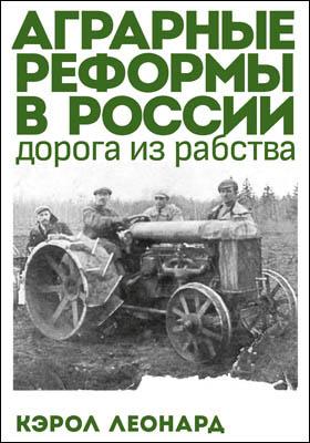 Аграрные реформы в России: дорога из рабства = Agrarian Reform in Russia: the Road from Serfdom: монография
