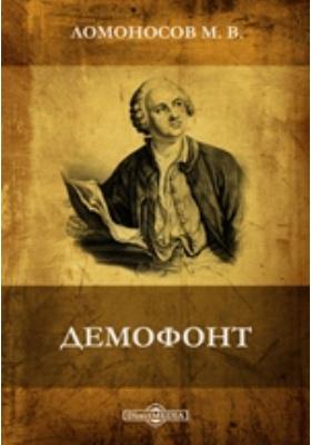 Демофонт