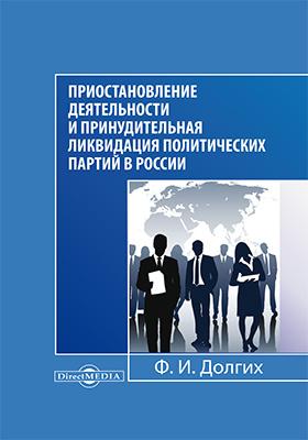 Приостановление деятельности и принудительная ликвидация политических партий в России: учебное пособие