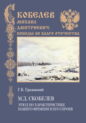 М. Д. Скобелев. Этюд по характеристике нашего времени и его героев