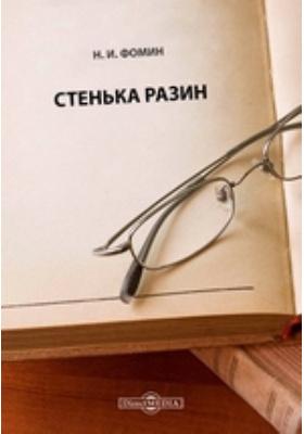 Стенька Разин