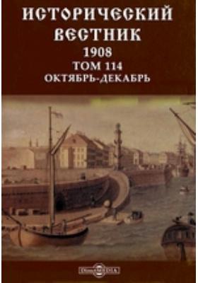 Исторический вестник. 1908. Т. 114, Октябрь-декабрь