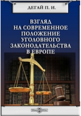 Взгляд на современное положение уголовного законодательства в Европе
