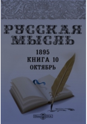 Русская мысль: журнал. 1895. Книга 10, Октябрь