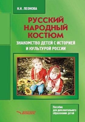 Русский народный костюм : знакомство детей с историей и культурой России: учебное пособие
