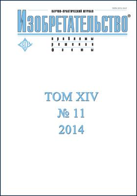 Изобретательство : проблемы, решения, факты: журнал. 2014. Том XIV, № 11