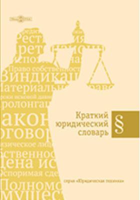 Краткий юридический словарь: словарь