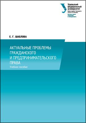 Актуальные проблемы гражданского и предпринимательского права: учебное пособие