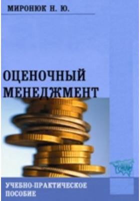 Оценочный менеджмент: учебно-практическое пособие