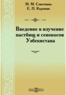 Введение в изучение пастбищ и сенокосов Узбекистана