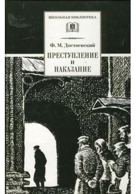 Преступление и наказание : Роман в шести частях