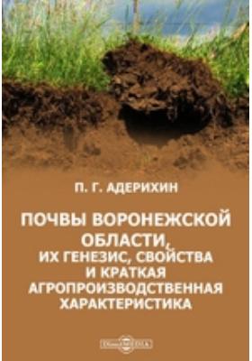 Почвы Воронежской области, их генезис, свойства и краткая агропроизводственная характеристика