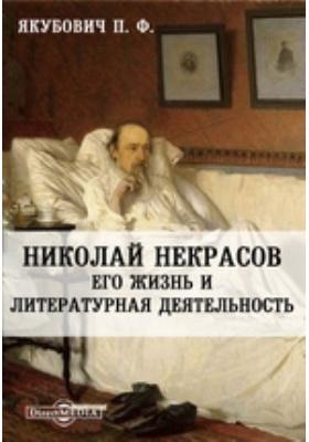 Николай Некрасов. Его жизнь и литературная деятельность: документально-художественная литература