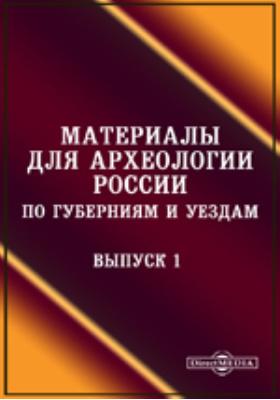 Материалы для археологии России по губерниям и уездам. Вып. 1