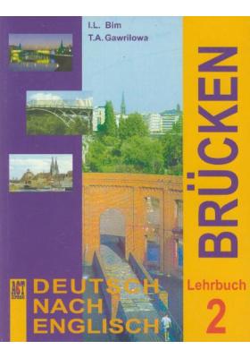 Немецкий язык. Учебник немецкого языка как второго иностранного на базе английского «Мосты 2» для 9-10 классов общеобразовательных учреждений : 7-е издание