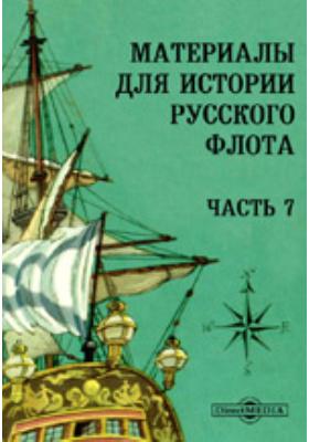 Материалы для истории Русского флота, Ч. 7