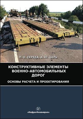 Конструктивные элементы военно-автомобильных дорог : основы расчета и проектирования: учебное пособие