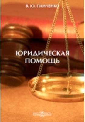 Юридическая помощь : (вопросы общей теории): монография