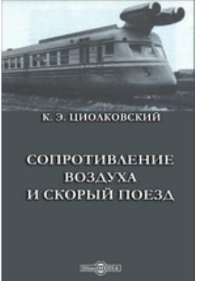 Сопротивление воздуха и скорый поезд