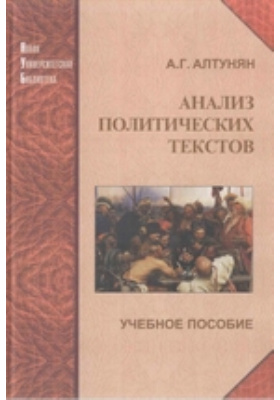 Анализ политических текстов: курс лекций