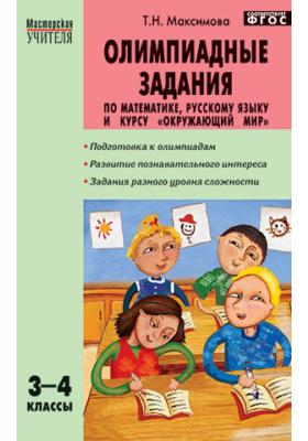 Олимпиадные задания по математике, русскому языку и курсу «Окружающий мир». 3–4 классы