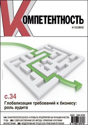 Компетентность = Kompetentnost': ежемесячный научно-практический журнал. 2015. № 4(125)