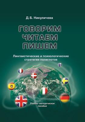 Говорим, читаем, пишем : лингвистические и психологические стратегии полиглотов: учебно-методическое пособие