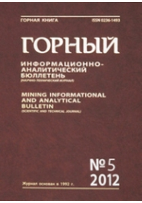 Горный информационно-аналитический бюллетень: журнал. 2012. № 5