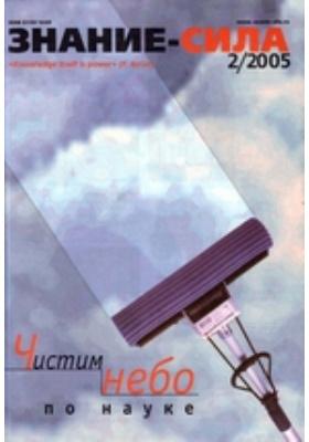 Знание-сила. 2005. № 2