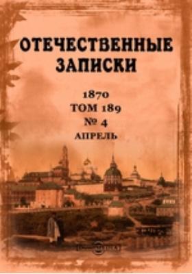 Отечественные записки: журнал. 1870. Т. 189, № 4, Апрель