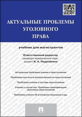 Актуальные проблемы уголовного права : учебник для магистрантов