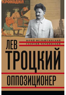 Лев Троцкий. Оппозиционер. 1923-1929