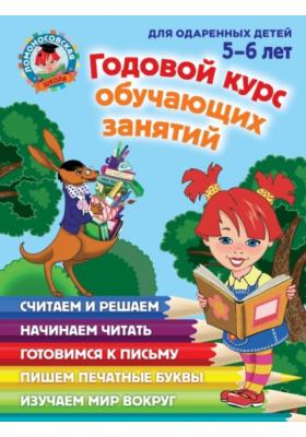 Годовой курс обучающих занятий : Для одаренных детей 5-6 лет