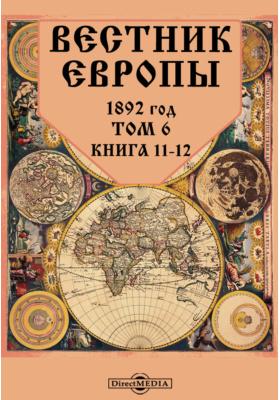 Вестник Европы: журнал. 1892. Том 6, Книга 11-12, Ноябрь-декабрь