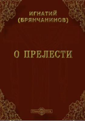 О прелести: духовно-просветительское издание