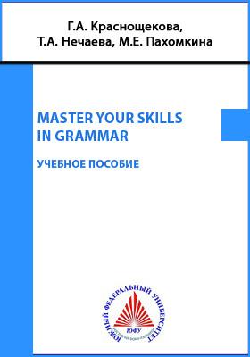 Master your skills in grammar: учебное пособие